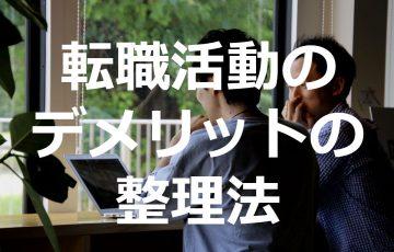転職活動のデメリットの整理法